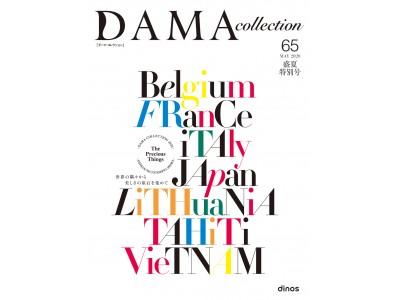 """~高級な""""浴衣""""で知られる伝統工芸「有松絞り」で、モードな""""洋服""""を新提案~ファッションブランド『DAMA collection』2020盛夏コレクションを、5月19日より発売"""