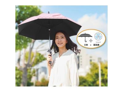 ディノスより、扇風機付き日傘や温度上昇を抑えるフェイスカバー等紫外線対策アイテムを発売