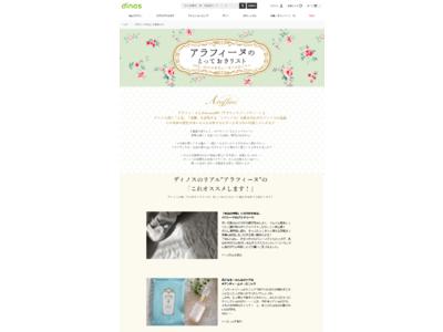 ディノスが、バイヤーの実感型コラムを添えた新webコンテンツ『アラフィーヌのとっておきリスト』を、5月19日よりオープン