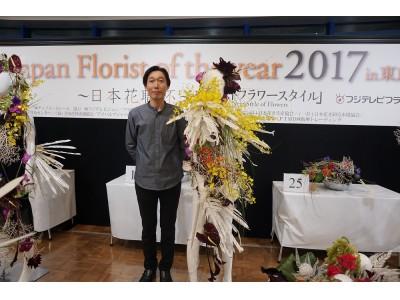2017年フラワーデザイナーチャンピオンは、新潟市「フルール アルブル」の石井 宏さんに決定