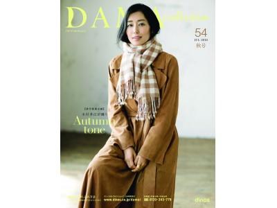 ~大人の洗練さが光る、色彩豊かな秋ファッションを提案!~ファッションブランド『DAMA collection』2018秋コレクションを7月20日より新発売
