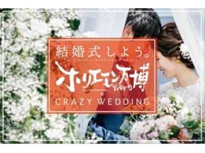 堀江貴文氏が本気で幸せになりたいカップルを応援「ホリエモン万博2020×CRAZY WEDDING 合同企画」