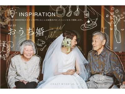 """思い出に溢れた""""おうち""""で、大切な家族と思い出を共有し合う、ニューノーマルなお祝いの形「おうち婚」を5組限定でプロデュースいたします。"""