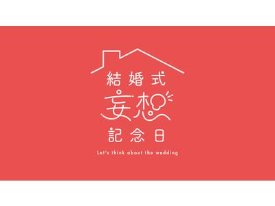 """年末年始に、""""おうち""""で結婚式準備を楽しく始められる結婚式スターターキット「結婚式妄想記念日」を限定500組にトライアル価格0円でお届けします。"""