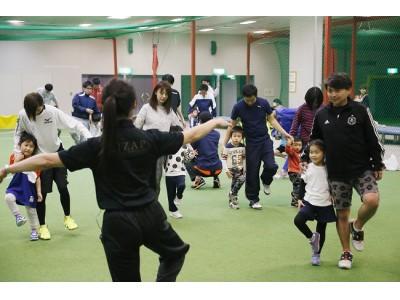 【CSR活動報告】宮城県×ぱど×RIZAP KIDS合同企画 親子の健康イベン…
