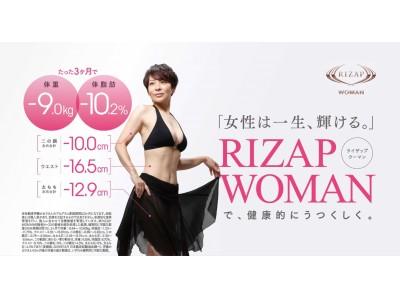 ボディメイク×セルフエステでワンランク上の美と健康にコミット。RIZAP WOMANがボディメイクサロンをOPEN!