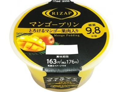 おいしさと糖質量にこだわったファミリーマート×RIZAPコラボ商品「RIZAPマンゴープリン」新登場 2018年7月31日(火)より全国のファミリーマートにて順次発売