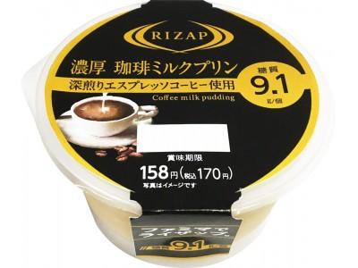 おいしさと糖質量にこだわった「ファミリーマート×RIZAP」コラボ商品「RIZAP濃厚 珈琲ミルクプリン」新登場