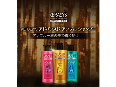 韓国ヘアマーケットシェアNo.1!エギョン社が手がける国民的ヘアケアブランド「ケラシス」がついに日本初上陸!
