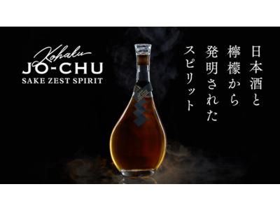 【初回製造100本限定】日本酒由来の『浄酎』とレモンで造るお酒『琥珀浄酎(こはくじょうちゅう)』を、7月16日(金)より一般販売開始。