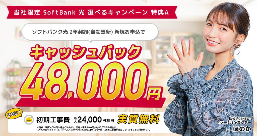 【SoftBank 光】キャッシュバックキャンペーン増額のお知らせ
