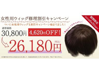 【ウィッグ修理.com】ウィッグ修理 一律26,180円(税込)期間限定キャンペーン実施
