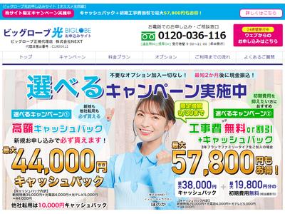 【株式会社NEXT】ビッグローブ光 キャッシュバックの増額キャンペーン期間を9月30日(木)まで延長