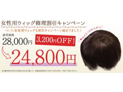 ウィッグ修理 一律24,800円キャンペーン実施
