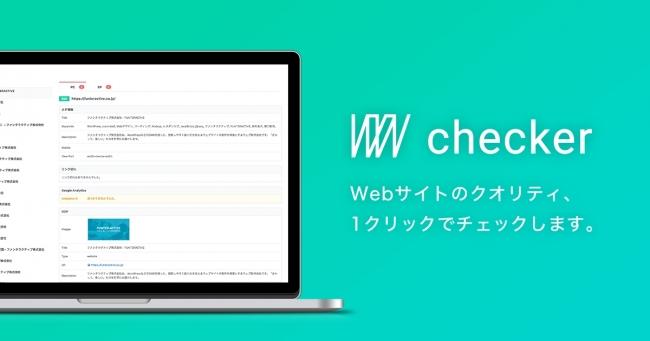 Webサイトの表示速度やリンク切れなどを1クリックで包括チェック!誰でも簡単にサイトクオリティを確認できる「WW checker(ダブダブチェッカー)」β版の提供を開始
