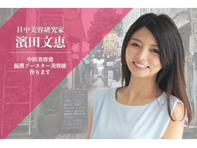 日本女性の冷え肌を救う!温漢ブースター美容液 クラウドファンディングの目標金額137%達成