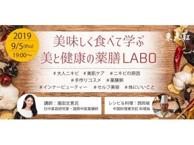 【薬膳×コスメ作り】日中美容研究家×東天紅薬膳LABOセミナーを開催。テーマは「大人ニキビのための美養生」