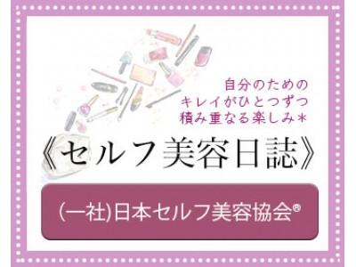 無料メルマガ「セルフ美容日誌」の配信を開始!セルフ美容を通して人生を豊かにする美容法を啓蒙する日本セルフ美容協会(R)️がお届けします。