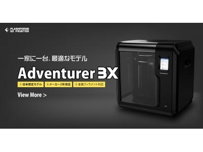 FLASHFORGEの日本総代理店であるAPPLE TREE株式会社が、金属フィラメントに対応したFFF(熱溶解積層)方式3Dプリンターの日本限定モデル「Adventurer3X」の予約販売を開始。