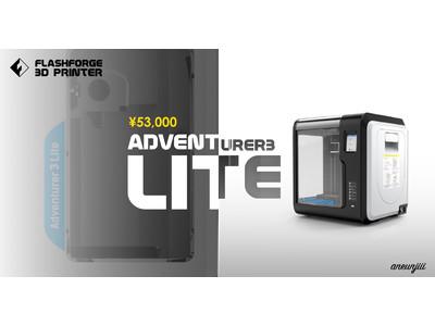 プリンター 価格 3d 3Dプリンターで家をつくる時代に! 日本での導入は?