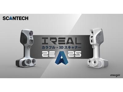 ハンディー型3Dスキャナー「IREALシリーズ」から「IREAL 2E」と「IREAL 2S」の2機種同時リリース