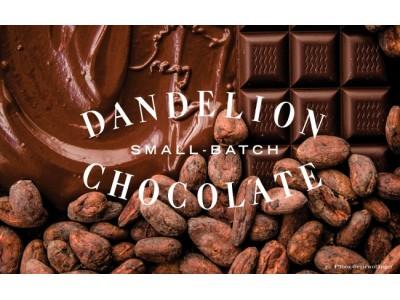 話題のクラフトチョコレート専門店、ダンデライオン・チョコレートがスーパーデリバリーに出展