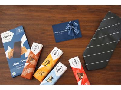 【数量限定で新発売】ベルギー王室御用達チョコレート Galler(ガレー)2021年 父の日ギフトセットが販売開始