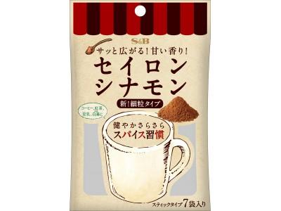 いつもの一杯でシナモン習慣「スパイス習慣 セイロンシナモン」 9月3日 新発売