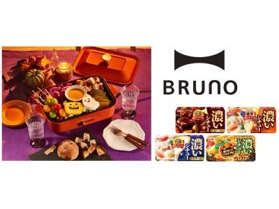 「濃いシチュー」×「BRUNO(ブルーノ)」コラボプロモーション始動!ホットプレートで楽しむシチューフォンデュで「おうちハロウィン」を提案