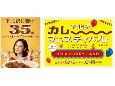 エスビー食品は、今年も「下北沢カレーフェスティバル」を応援します!!下北沢に響け! 35種のスパイスとハーブのハーモニー
