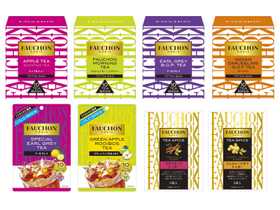あなたの日常にFAUCHONを「FAUCHON紅茶」シリーズ 2月10日 新発売・リフレッシュ