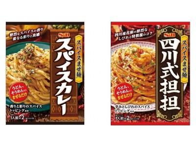 香りを楽しむ新まぜ麺 「スパイスまぜ麺 スパイスカレー」「スパイスまぜ麺 四川式担担麺」2月10日 期間限定新発売