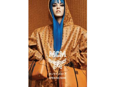 【ドイツ・ミュンヘン発のブランド MCM】オンラインでの販売を開始
