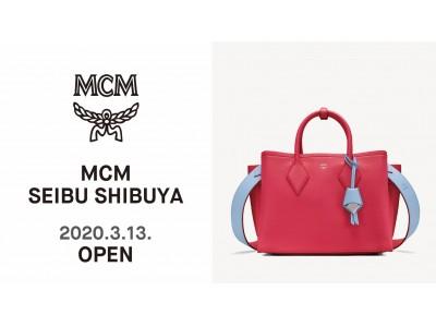 MCMが2020年3月13日(金)西武渋谷店にオープン!