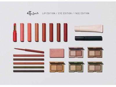 新エテュセ 秋のコレクション登場でフルラインナップ完成 ファッション×メイクを提案する新プロジェクトも始動