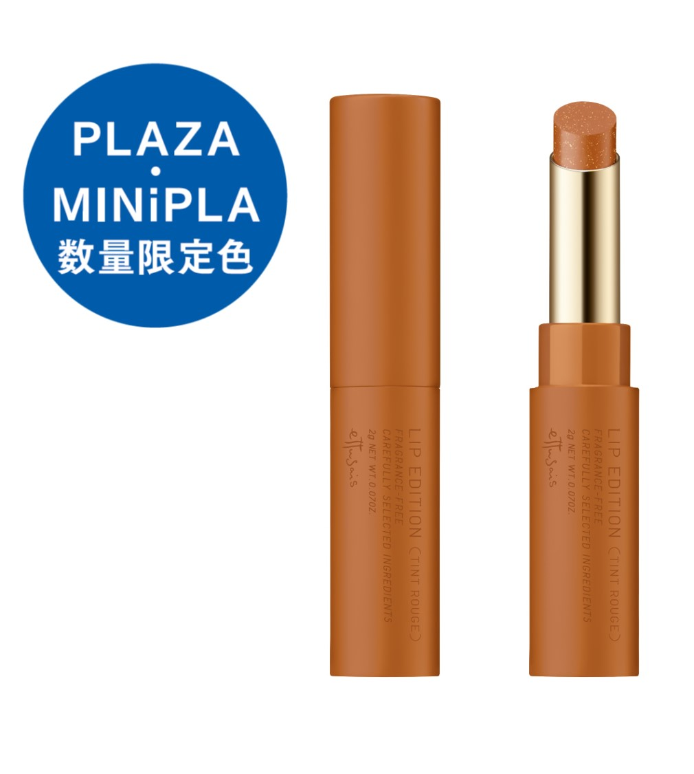 8月5日(木)数量限定発売 PLAZA・MINiPLA限定色 マスクのときにも。しっかり染まるのにパサつきにくいティントルージュ