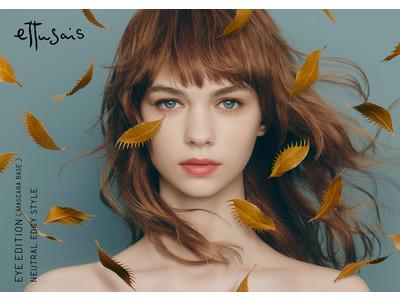 本日「PLAZA・MINiPLA」「ロフト」 先行発売 エテュセ 2021.Autumn Collection第二弾 新商品