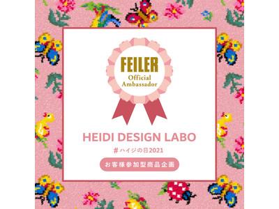 本日7月16日(金)発売!フェイラーファンの皆さんの愛がつまったフェイラー@feiler_jp 公認アンバサダーHEIDI DESIGN LABO #ハイジの日2021 お客様参加型商品