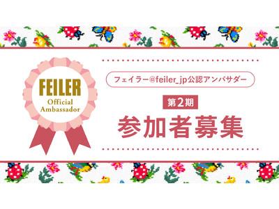 ドイツ伝統工芸織物シュニール織のブランド「FEILER(フェイラー)」    フェイラー @feiler_jp 公認アンバサダー第2期募集!