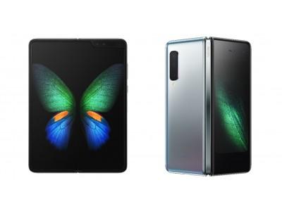 7.3インチの超大画面が手に収まる日本初・フォルダブルディスプレイ 折りたたみスマートフォン「Galaxy Fold」国内発売決定!