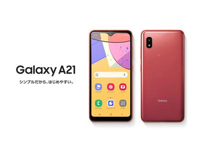 スマホデビューに最適な、使いやすさを追求したスマートフォン おサイフケータイや大容量バッテリーで安心・快適な最新モデル「Galaxy A21」 10月23日(金)発売開始