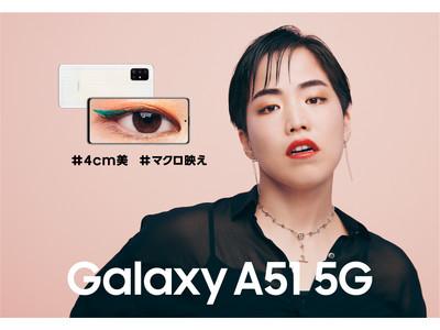 """ゆりやんレトリィバァさん""""4cm美""""モデル就任記念 普段見せないモード系スタイルの披露など様々なコンテンツを楽しめる Galaxy A51 5G """"4cm美""""スペシャルサイトOPEN!!"""