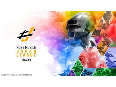 国内eスポーツリーグ「PUBG MOBILE JAPAN LEAGUE SEASON 1」開催 リーグ端末として「Galaxy Note20 Ultra 5G」を採用