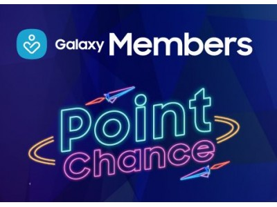 Galaxyユーザー限定 ポイントを集めて毎日当たるチャンス!「Galaxy Members Point Chance」キャンペーンスタート
