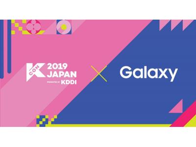 Galaxyが人気アーティスト出演・世界最大級のK-Cultureフェスティバル「KCON 2019 JAPAN」のスポンサーに決定!!