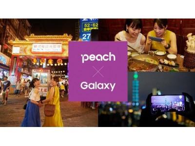 Peach×Galaxy コラボレーション実施決定!