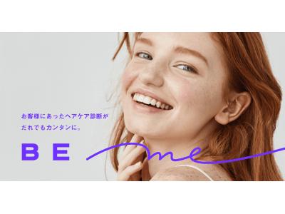 【美容室・美容院・ヘアサロン専用】ヘアケア診断サービス「BE/ME」先着100店舗限定で事前登録受付開始