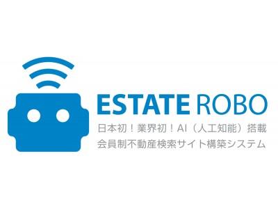 住宅不動産業界初! AI(人工知能)を搭載した会員制不動産検索サイト構築システム「エステートロボ」を2018年春リリース!
