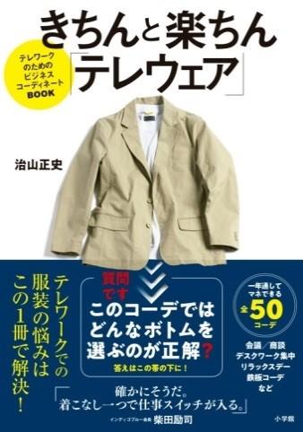 「ネクタイとジャケットは必須...??」、「どんな色、素材の服が良いのかわからない」これまでとは異なる常識が求められる、テレワーク時代の服装の悩みをこの一冊で解決