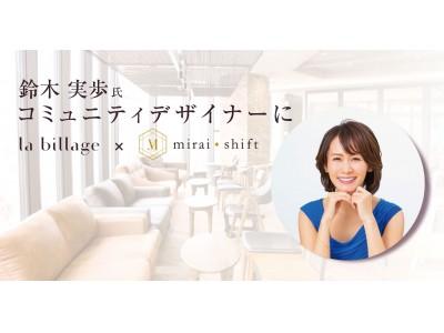 未来シフト 鈴木実歩氏、女性向けコワーキングスペース la billage のコミュニティデザイナー就任のお知らせ